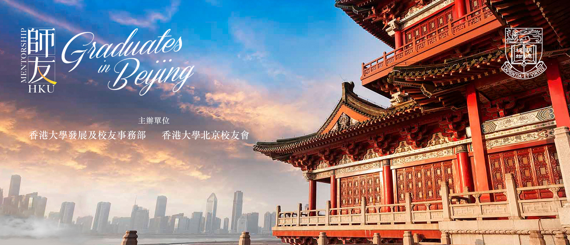 HKU Mentorship - Graduates in Beijing